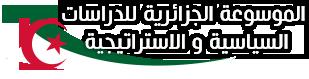 الموسوعة الجزائرية للدراسات السياسية والاستراتيجية